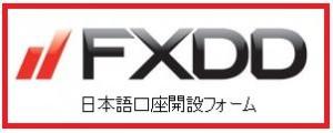 fxdd_logo口座