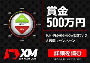600x425_highlow-jp